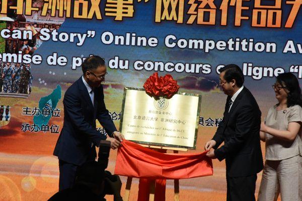 La Chine se dote d'un Centre de Recherches sur l'Afrique